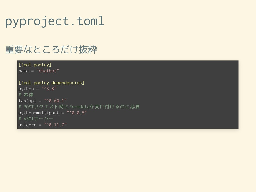 pyproject.toml 重要なところだけ抜粋 [tool.poetry] name = ...