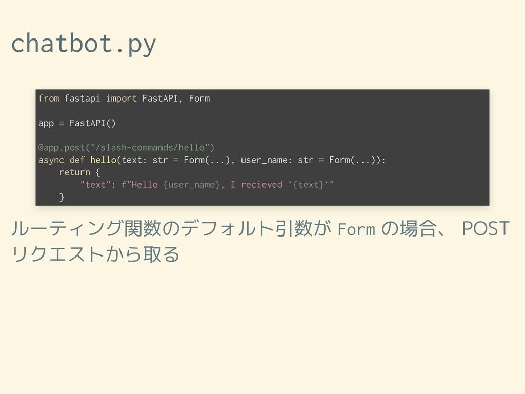 chatbot.py ルーティング関数のデフォルト引数が Form の場合、 POST リクエ...