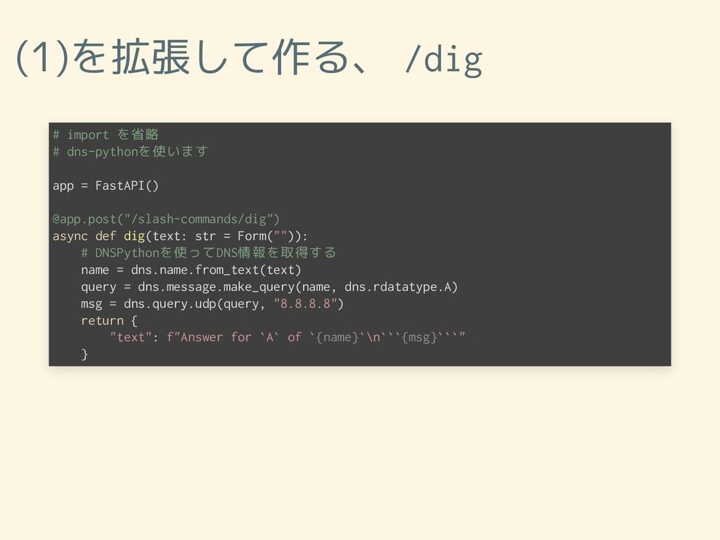 (1)を拡張して作る、 /dig # import を省略 # dns-pythonを使います...