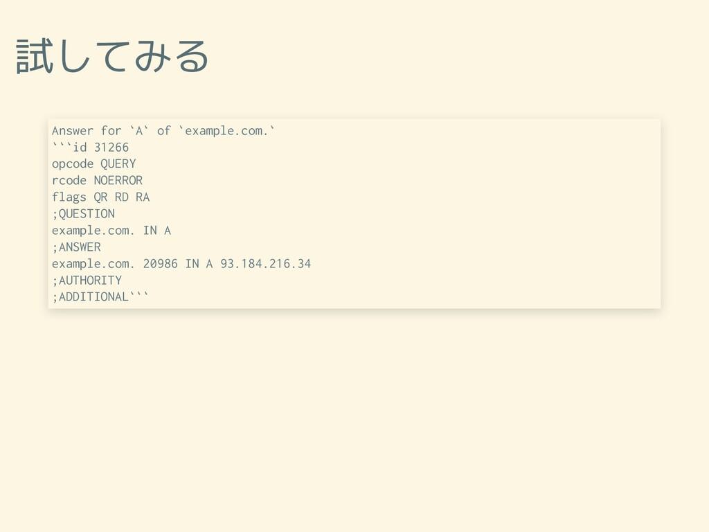 試してみる Answer for `A` of `example.com.` ```id 31...