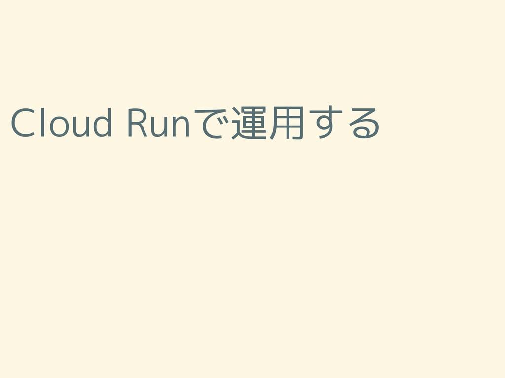 Cloud Runで運用する