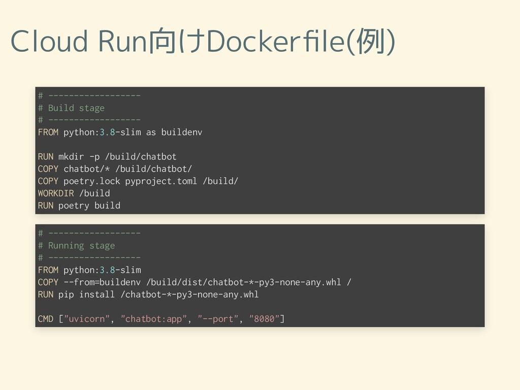Cloud Run向けDockerfile(例) # ------------------ # ...
