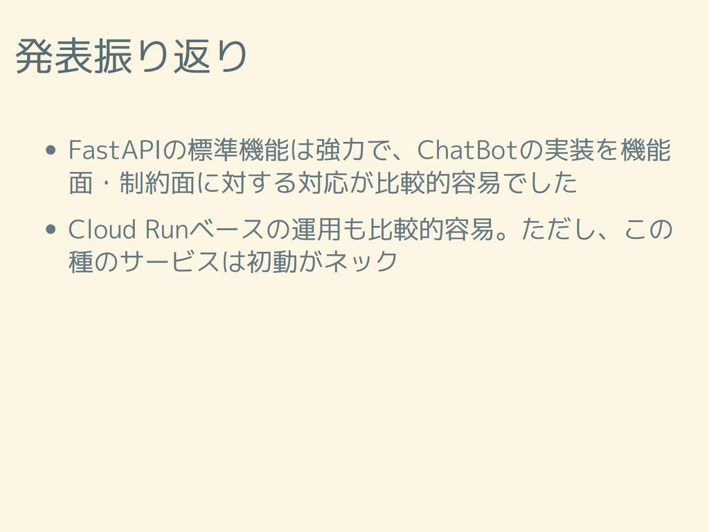 発表振り返り FastAPIの標準機能は強力で、ChatBotの実装を機能 面・制約面に対する...