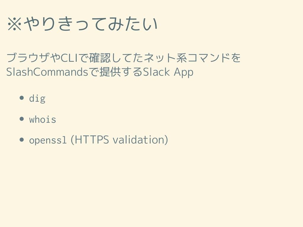 ※やりきってみたい ブラウザやCLIで確認してたネット系コマンドを SlashCommands...