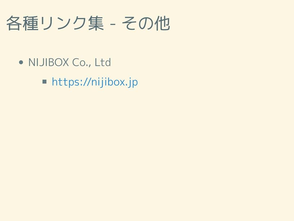 各種リンク集 - その他 NIJIBOX Co., Ltd https://nijibox.jp