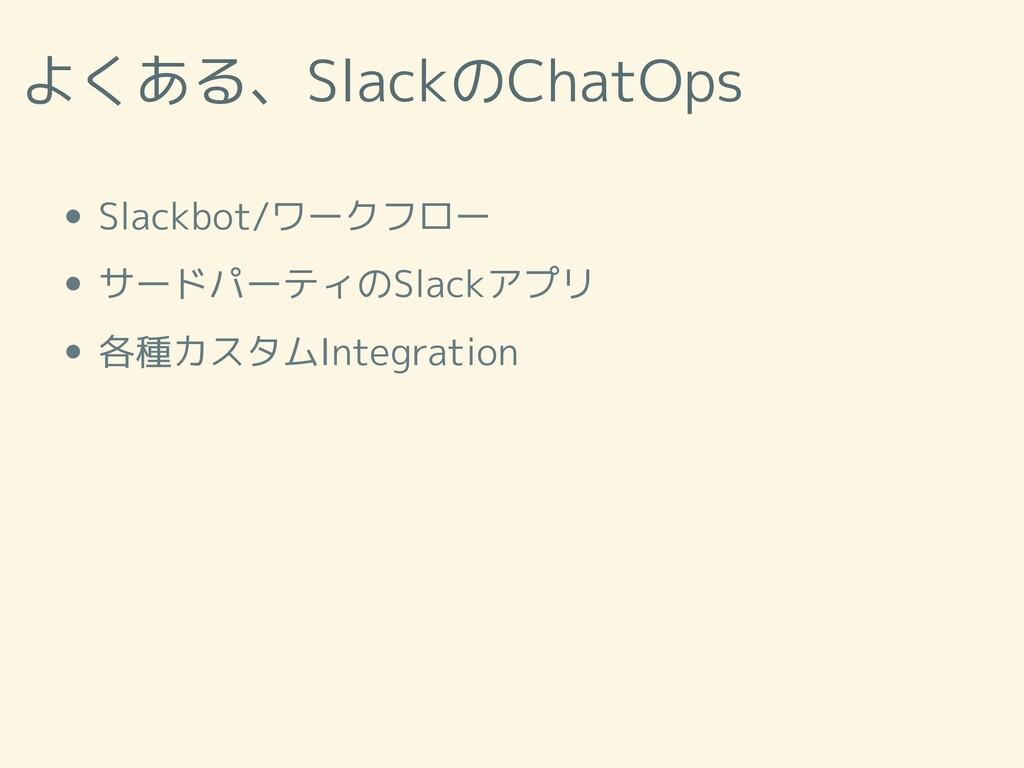 よくある、SlackのChatOps Slackbot/ワークフロー サードパーティのSlac...