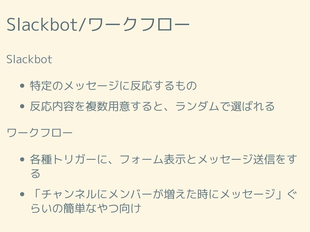 Slackbot/ワークフロー Slackbot 特定のメッセージに反応するもの 反応内容を複...