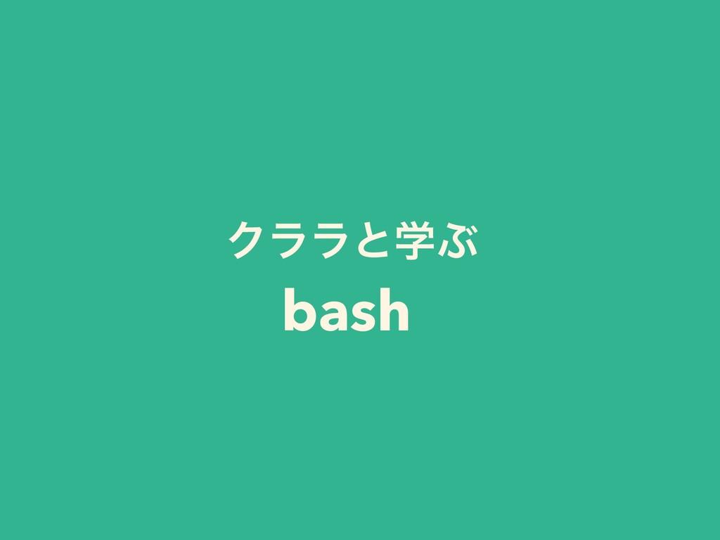 ΫϥϥͱֶͿ bash
