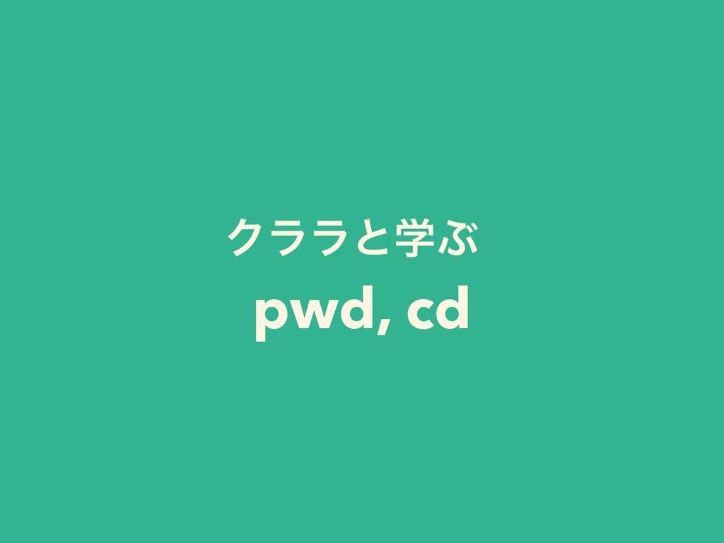 ΫϥϥͱֶͿ pwd, cd