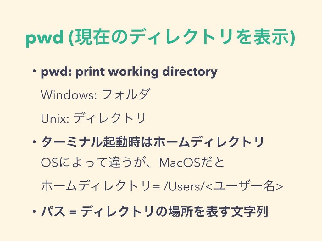 pwd (ݱࡏͷσΟϨΫτϦΛදࣔ) ɾpwd: print working director...