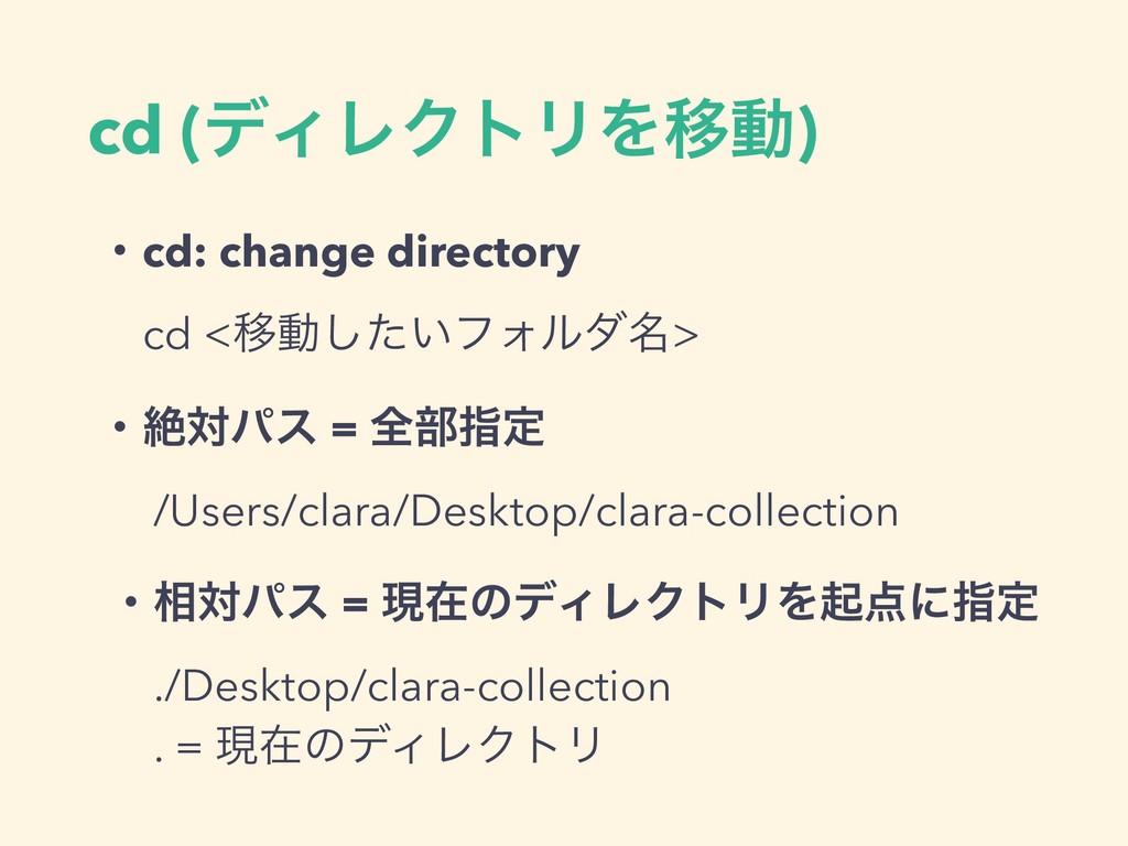 cd (σΟϨΫτϦΛҠಈ) ɾcd: change directory cd <Ҡಈ͍ͨ͠ϑ...