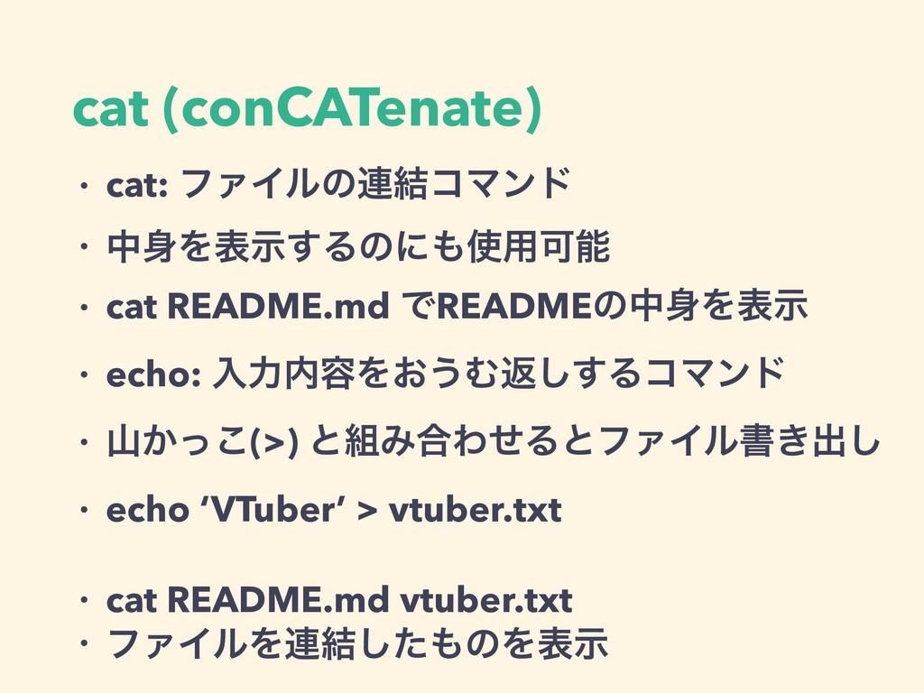 cat (conCATenate) ɾ cat: ϑΝΠϧͷ࿈݁ίϚϯυ ɾ தΛදࣔ͢Δͷ...