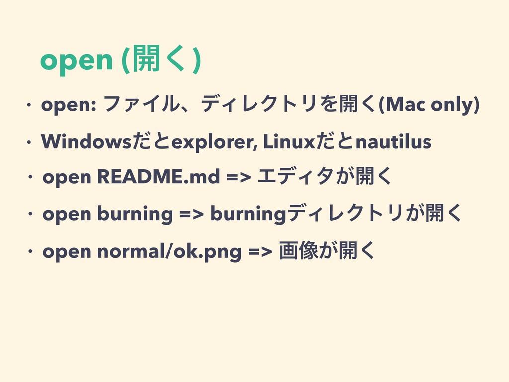 open (։͘) ɾ open: ϑΝΠϧɺσΟϨΫτϦΛ։͘(Mac only) ɾ Wi...