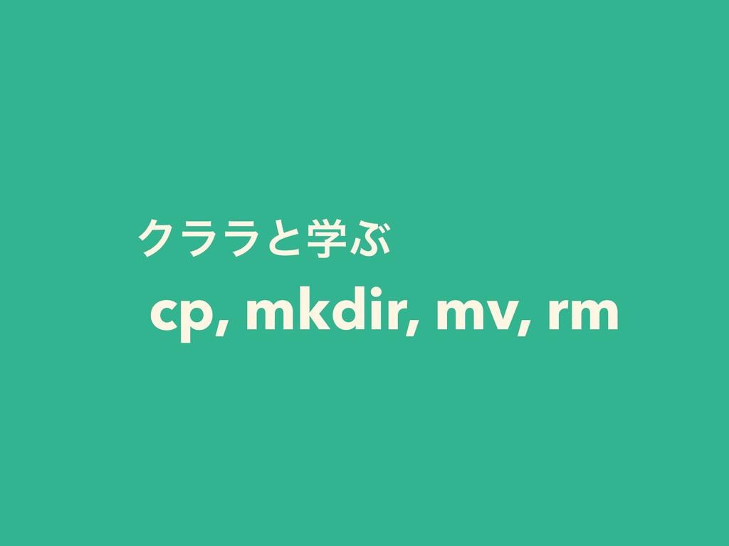 ΫϥϥͱֶͿ cp, mkdir, mv, rm