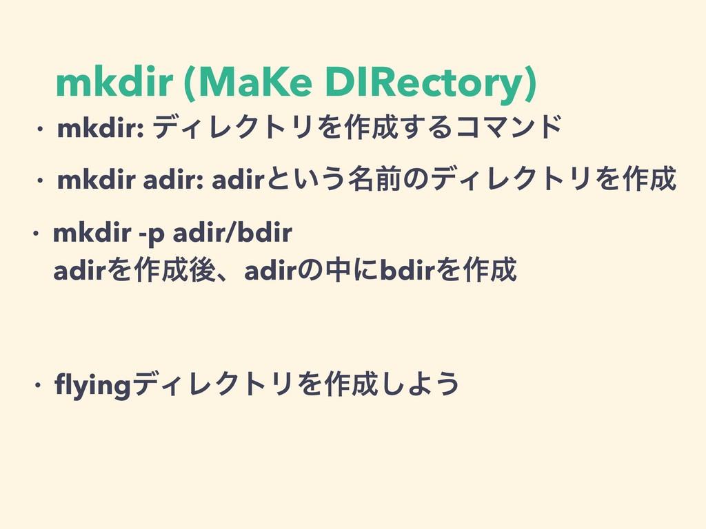 mkdir (MaKe DIRectory) ɾ mkdir: σΟϨΫτϦΛ࡞͢ΔίϚϯυ...