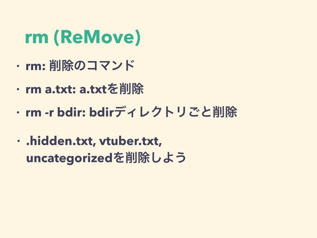 rm (ReMove) ɾ rm: আͷίϚϯυ ɾ rm a.txt: a.txtΛআ ...