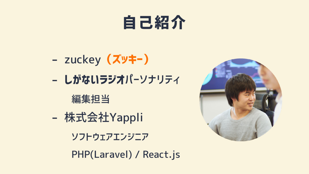 - zuckey(ズッキー) - しがないラジオパーソナリティ •編集担当 - 株式会社Yap...