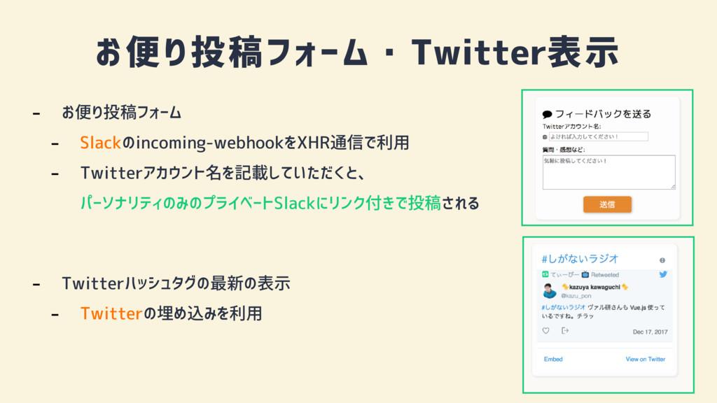 お便り投稿フォーム・Twitter表示 - お便り投稿フォーム - Slackのincomin...