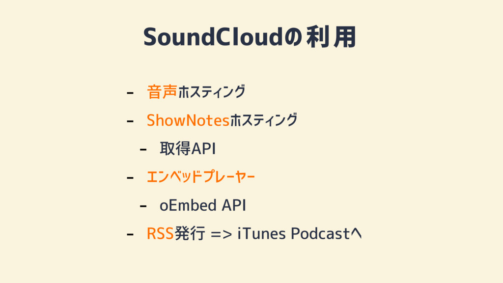 SoundCloudの利用 - 音声ホスティング - ShowNotesホスティング - 取得...