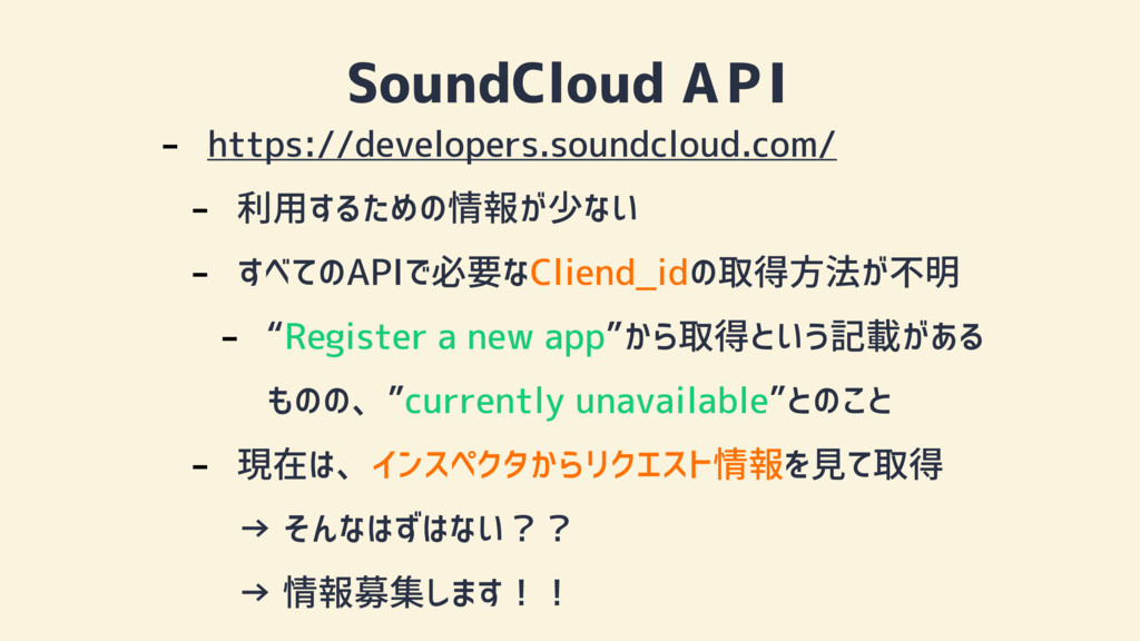 SoundCloud API - https://developers.soundcloud....