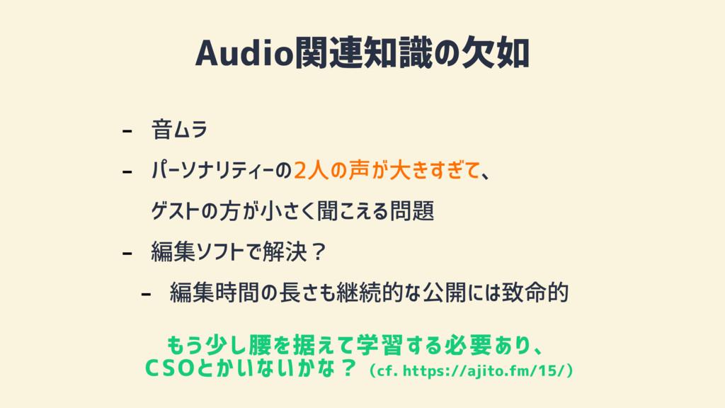 Audio関連知識の欠如 - 音ムラ - パーソナリティーの2人の声が大きすぎて、 ゲストの...