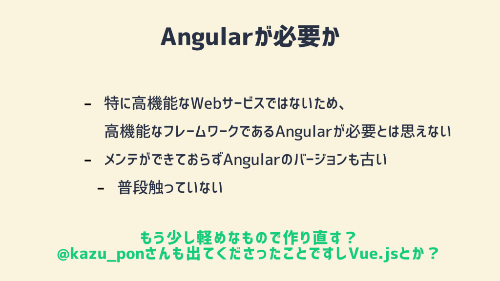 Angularが必要か - 特に高機能なWebサービスではないため、 高機能なフレームワーク...