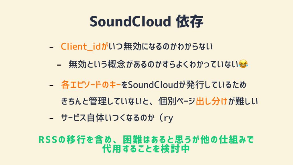 SoundCloud 依存 - Client_idがいつ無効になるのかわからない - 無効とい...