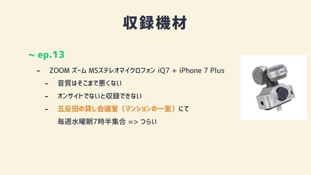 収録機材 ~ ep.13 - ZOOM ズーム MSステレオマイクロフォン iQ7 + iPh...