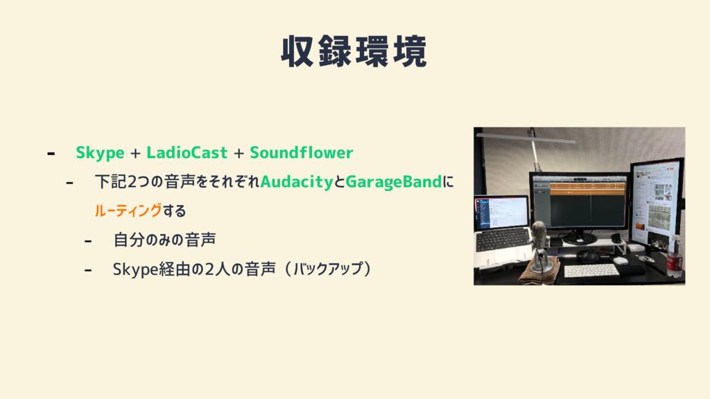 収録環境 - Skype + LadioCast + Soundflower - 下記2つの音...