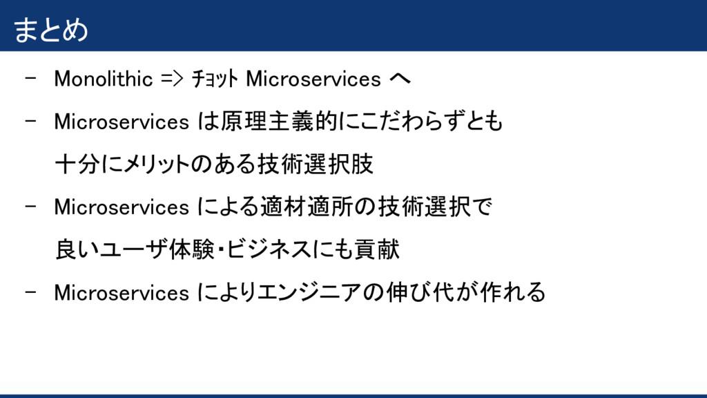 まとめ - Monolithic => チョット Microservices へ - Micr...