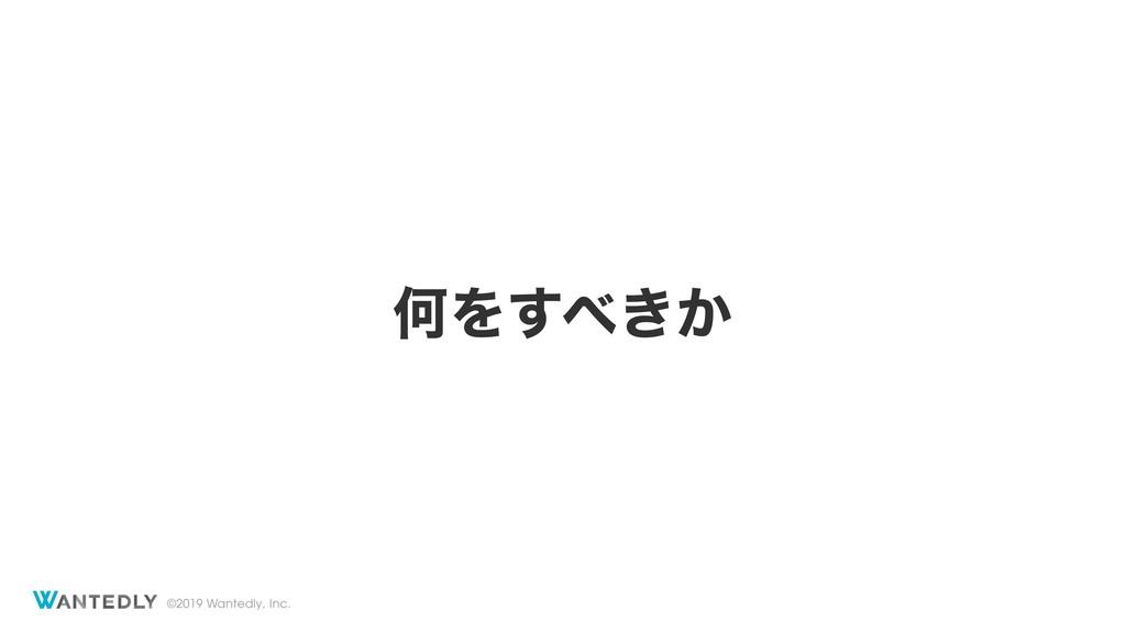 ©2019 Wantedly, Inc. ԿΛ͖͔͢