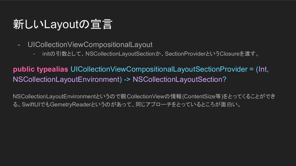 新しいLayoutの宣言 - UICollectionViewCompositionalLay...