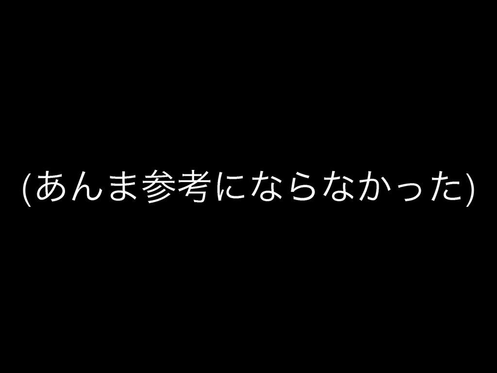 (͋Μ·ߟʹͳΒͳ͔ͬͨ)