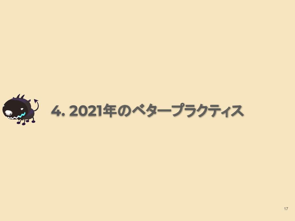 4. 2021年のベタープラクティス 17