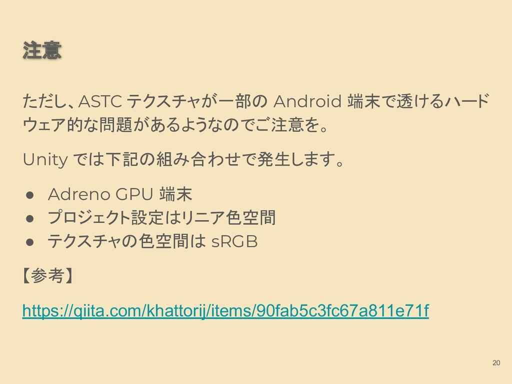 ただし、ASTC テクスチャが一部の Android 端末で透けるハード ウェア的な問題がある...
