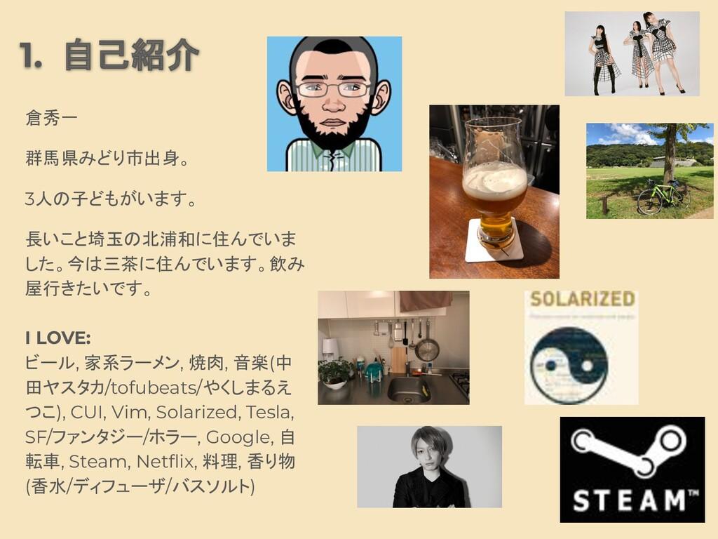 1. 自己紹介 倉秀一 群馬県みどり市出身。 3人の子どもがいます。 長いこと埼玉の北浦和に住...