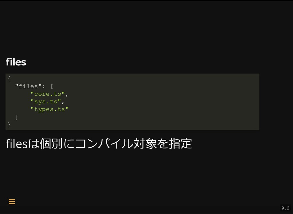 "files files lesは個別にコンパイル対象を指定 { ""files"": [ ""cor..."