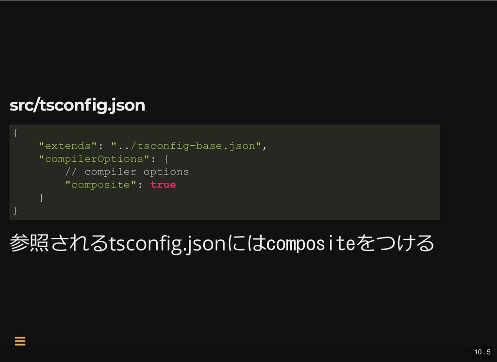src/tsconfig.json src/tsconfig.json 参照されるtscon ...