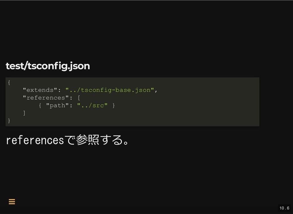 test/tsconfig.json test/tsconfig.json reference...