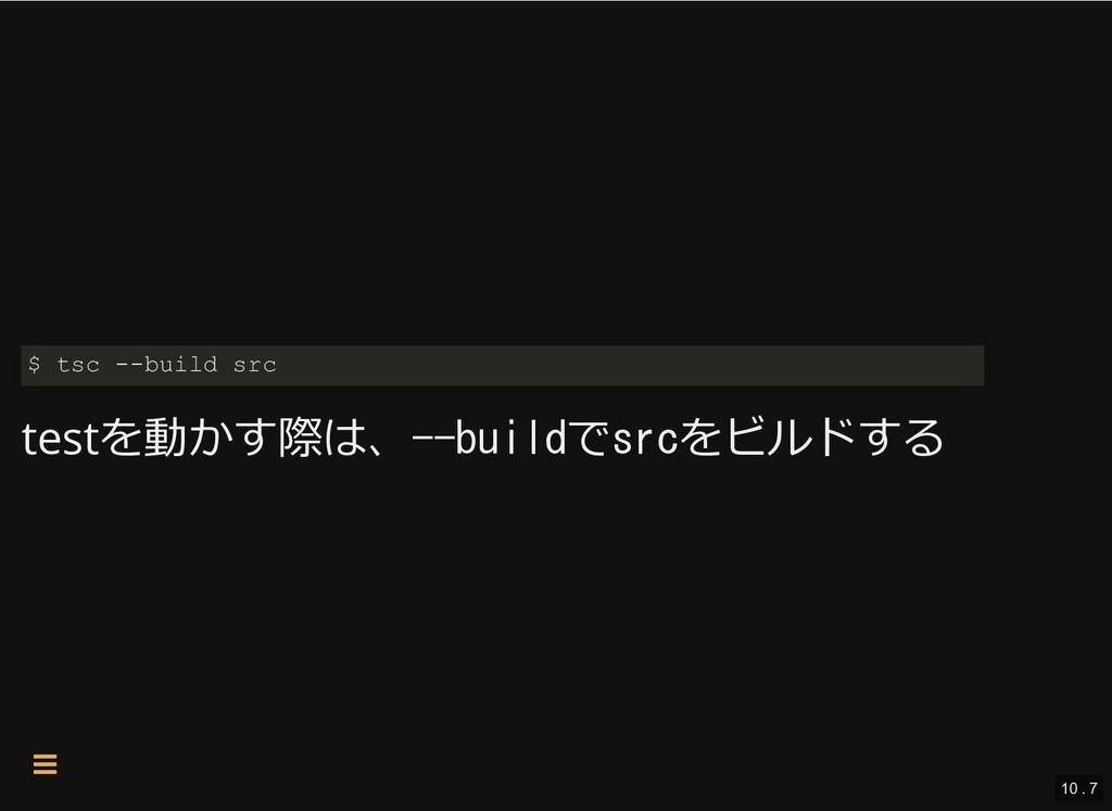testを動かす際は、--buildでsrcをビルドする $ tsc --build src ...