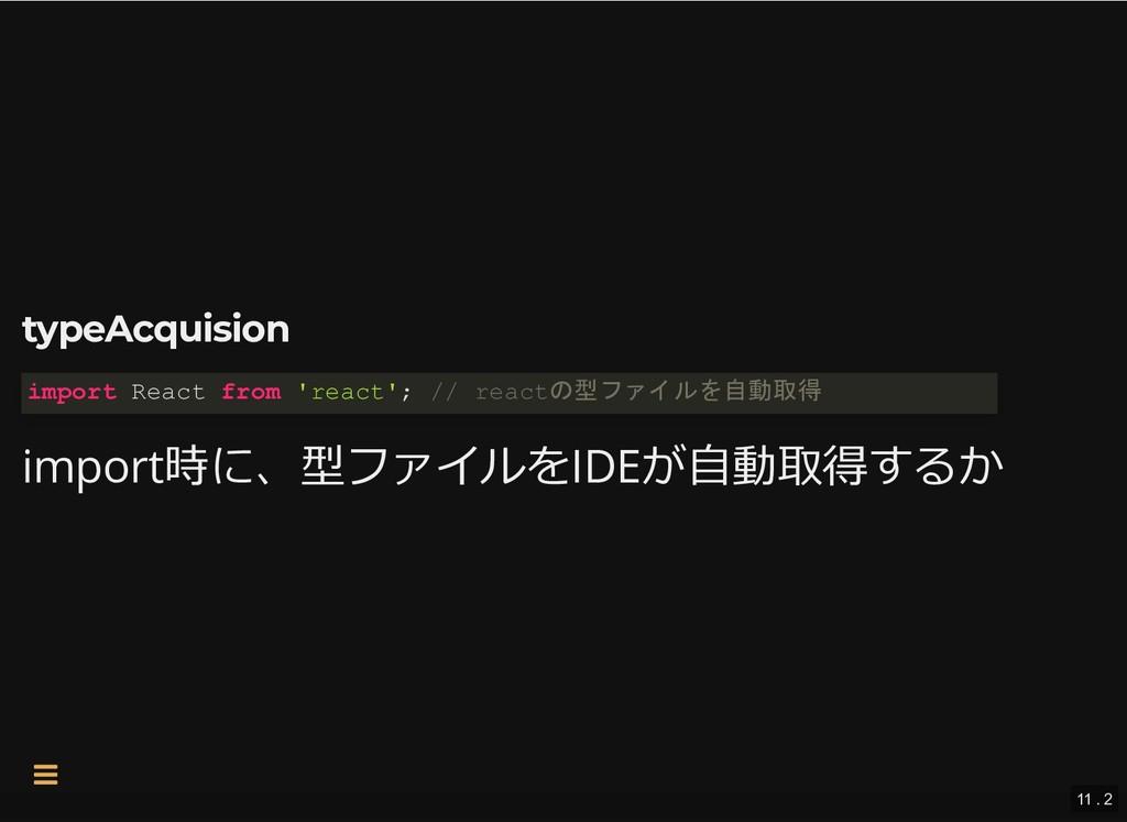 typeAcquision typeAcquision import時に、型ファイルをIDEが...