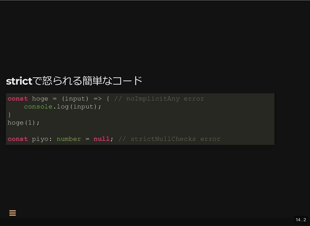 strictで怒られる簡単なコード strictで怒られる簡単なコード const hoge ...