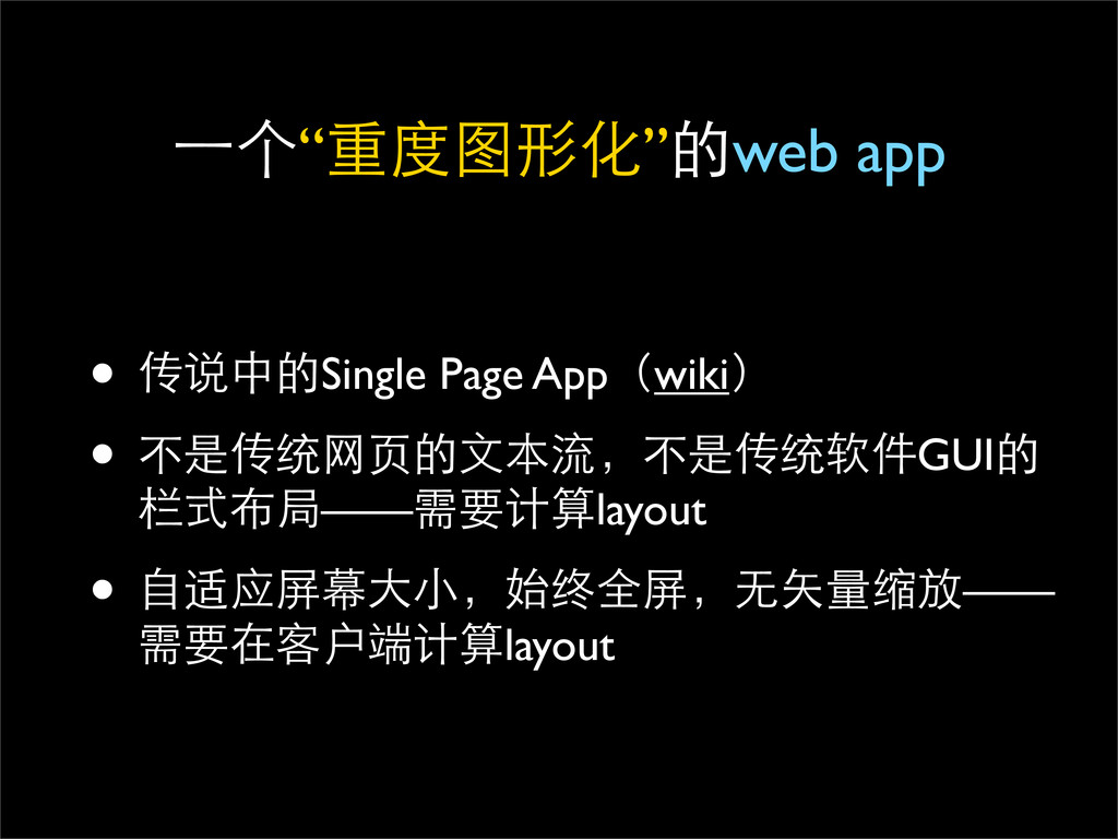 """၂۱""""ᇗ؇ྙ߄""""֥web app • Ԯඪᇏ֥Single Page AppčwikiĎ •..."""