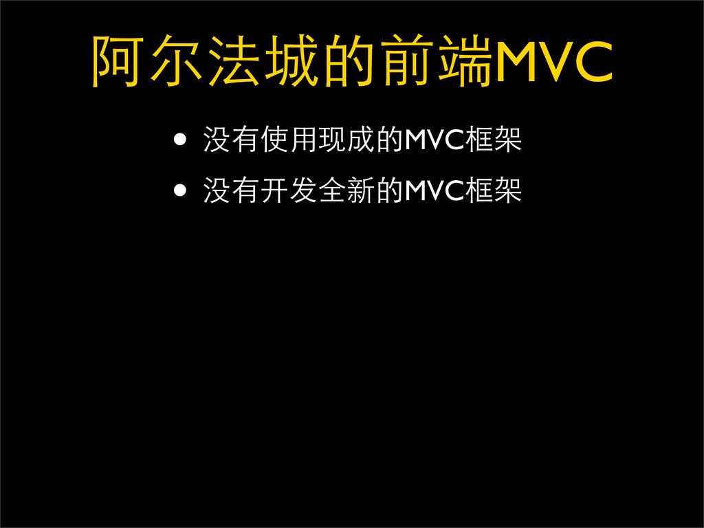 έغمӬ֥భ؊MVC • ીႵႨགྷӮ֥MVCॿࡏ • ીႵषؿಆྍ֥MVCॿࡏ