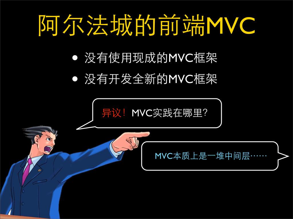 έغمӬ֥భ؊MVC • ીႵႨགྷӮ֥MVCॿࡏ • ીႵषؿಆྍ֥MVCॿࡏ ၳၰĆMVC...