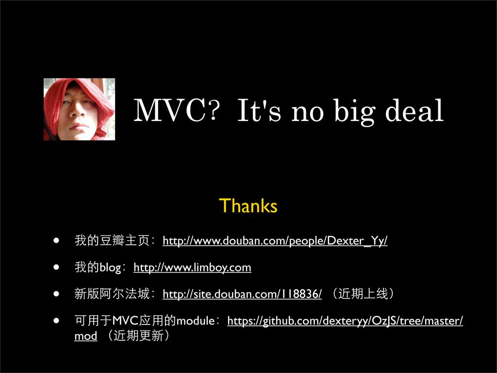 MVCĤIt's no big deal • ֥ϵᇶ်ğhttp://www.douban...