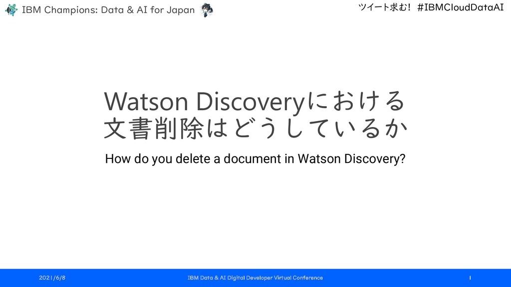 IBM Champions: Data & AI for Japan Watson Disco...