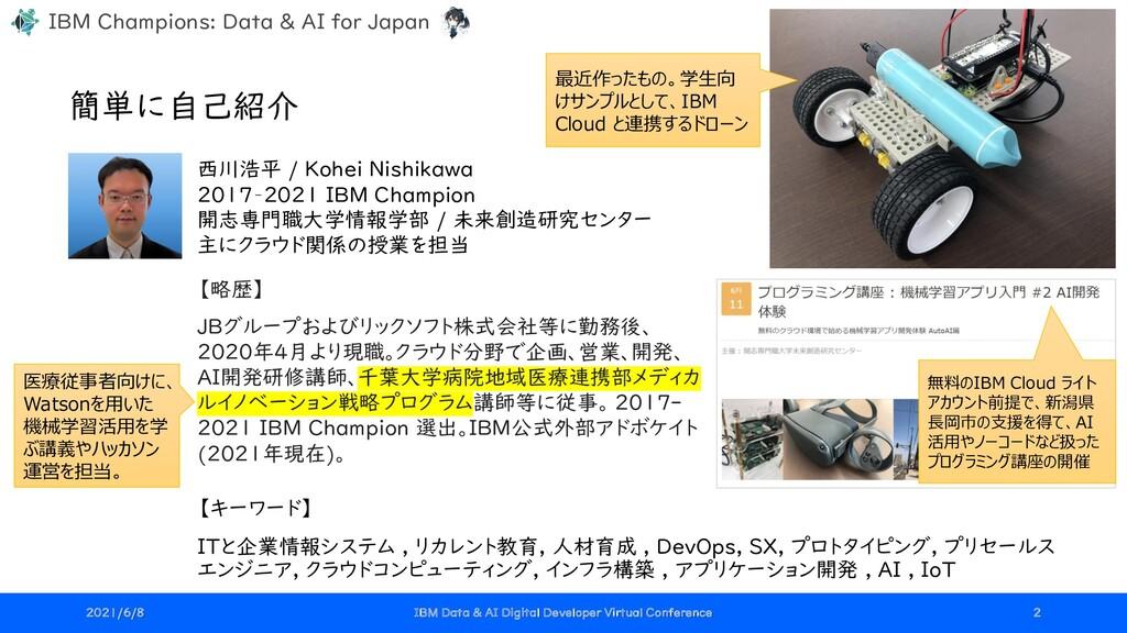 IBM Champions: Data & AI for Japan 簡単に自己紹介 2021...