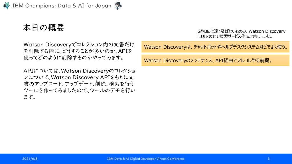 IBM Champions: Data & AI for Japan 本日の概要 2021/6...