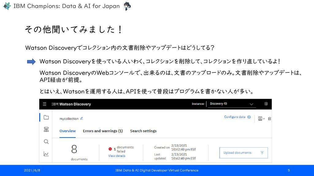 IBM Champions: Data & AI for Japan その他聞いてみました! ...